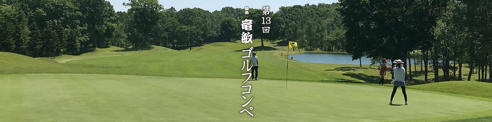 第13回 ゴルフコンペ開催報告