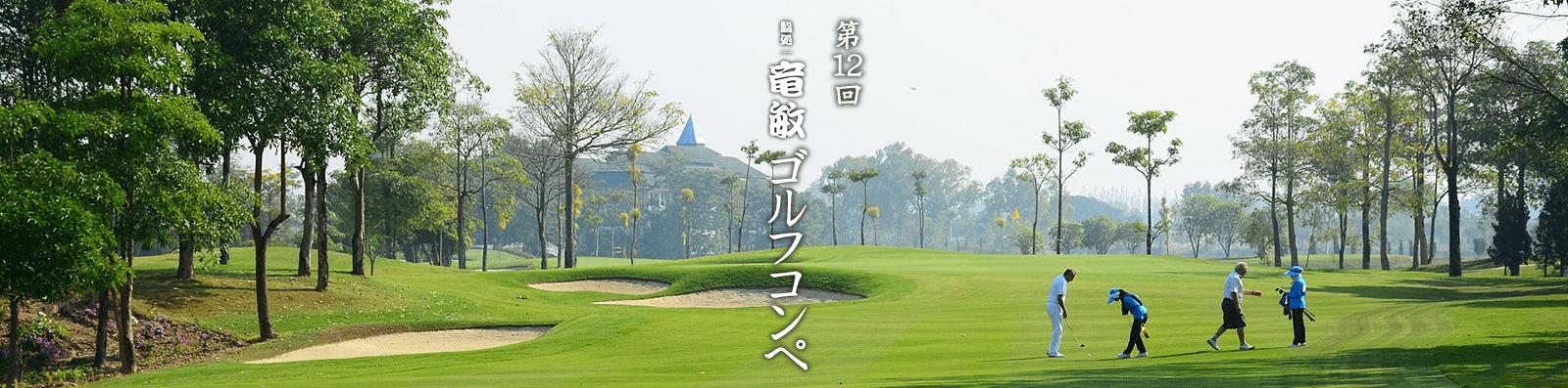 第12回 ゴルフコンペ開催報告