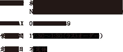TEL&FAX 011-533-3889 営業時間 17:30〜1:30(ラストオーダー)