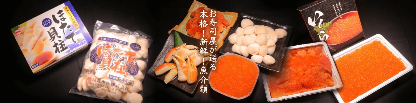 お寿司屋が送る 本格!新鮮!魚介類