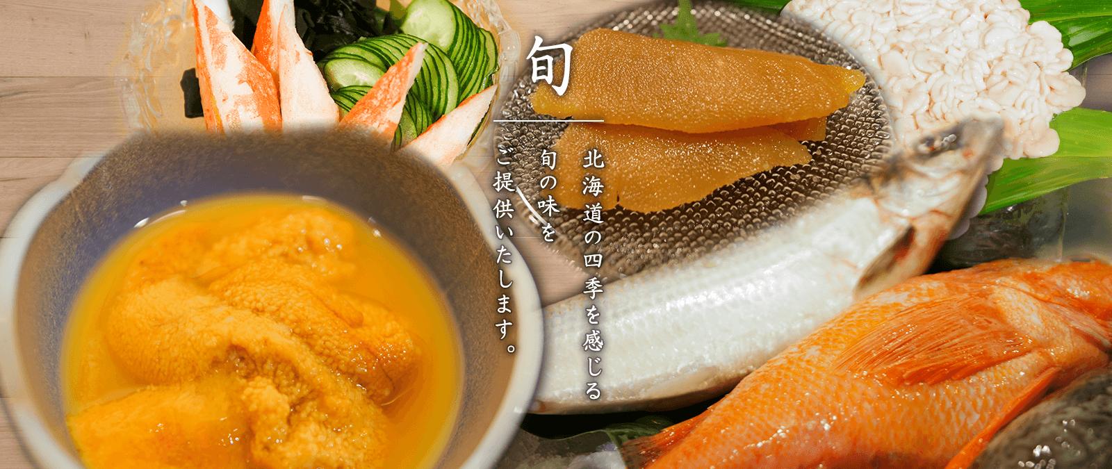 北海道の四季を感じる旬の味をご提供いたします。